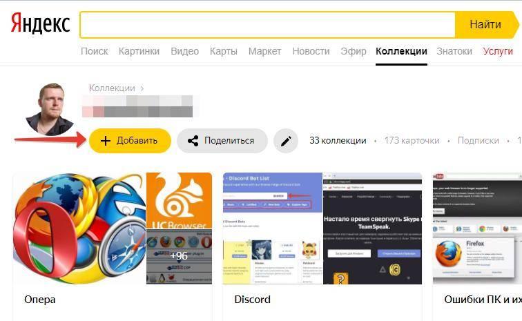 Dobavit-foto-v-YAndeks-kollektsii-1.jpg.pagespeed.ce.HGhuJCGHyw.jpg