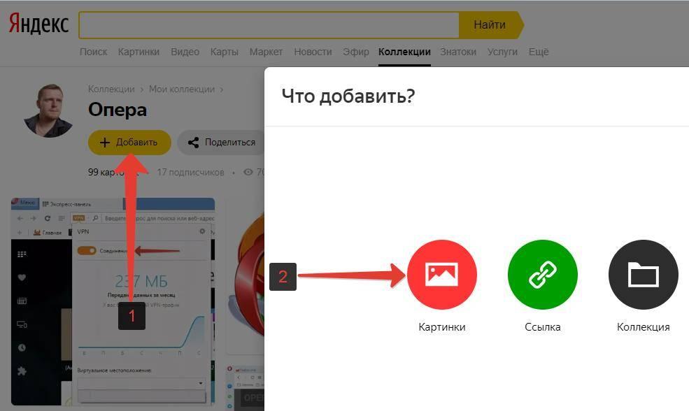 Dobavit-kartinki-v-YAndeks-kollektsii.jpg.pagespeed.ce.SRhMN2hb4Z.jpg
