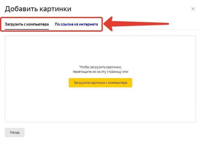 Zagruzit-v-YAndeks-kollektsii-s-kompyutera-ili-po-ssylke.jpg.pagespeed.ce.QaJDeBCqRS.jpg