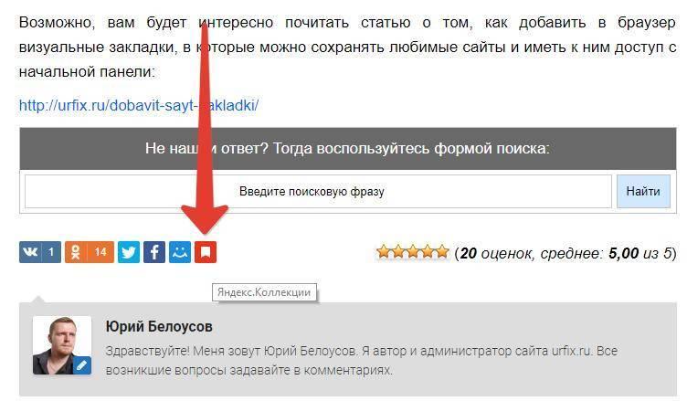Knopka-dobavleniya-v-YAndeks-kollektsii.jpg.pagespeed.ce.QefQ8zBZSH.jpg