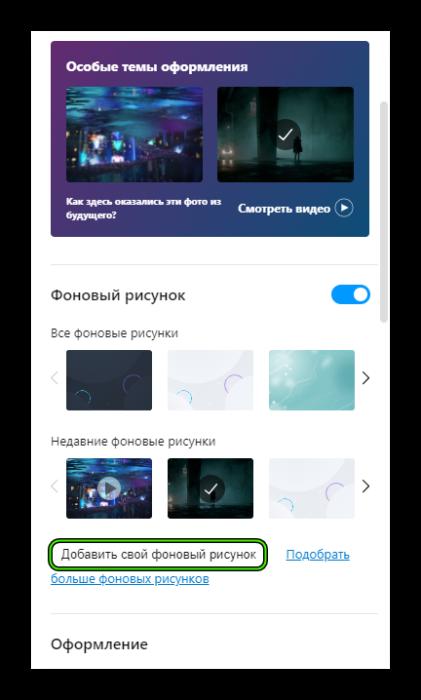 Dobavit-svoj-fonovyj-risunok-v-menyu-parametrov-dlya-Ekspress-paneli-v-Opera.png