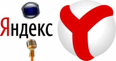 1568367884_kak-zapretit-yandeksu-dostup-k-kamere-i-mikrofonu.jpg