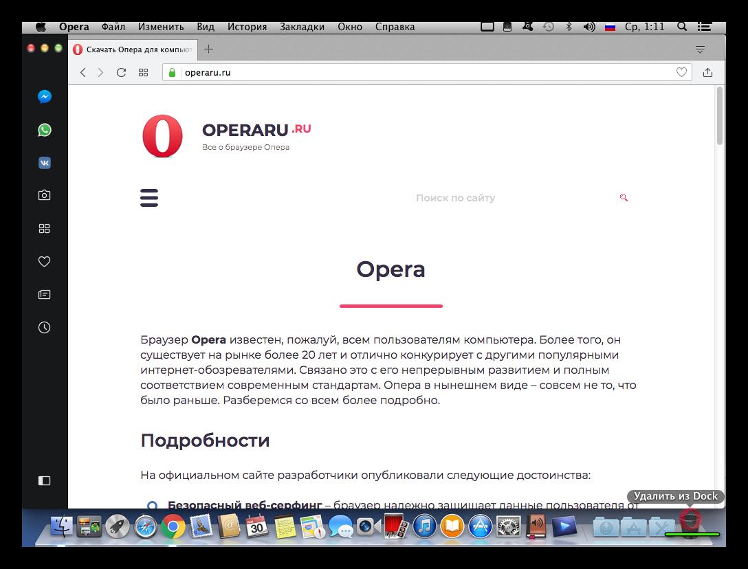 Udalenie-Opera-na-Mac-OS.png