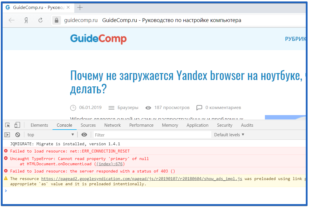 09-01-kak-otkryt-konsol-razrabotchika-v-yandex-brauzere-8.png