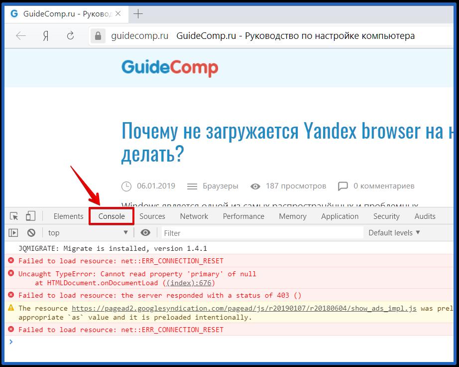 09-01-kak-otkryt-konsol-razrabotchika-v-yandex-brauzere-10.png