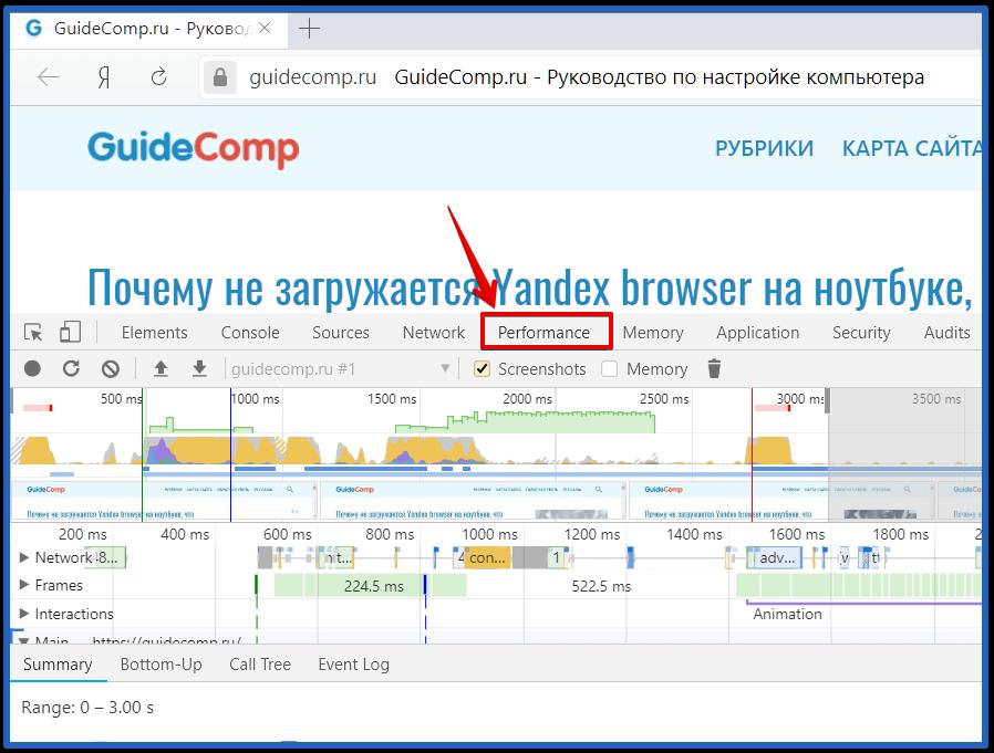 09-01-kak-otkryt-konsol-razrabotchika-v-yandex-brauzere-13.png