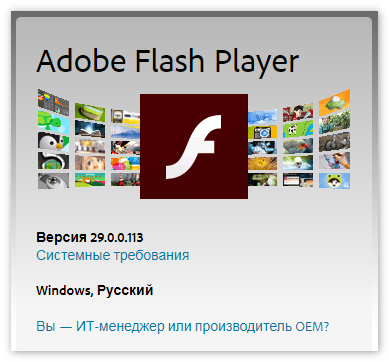 zagruzka-flash-pleera-tor-browser.png