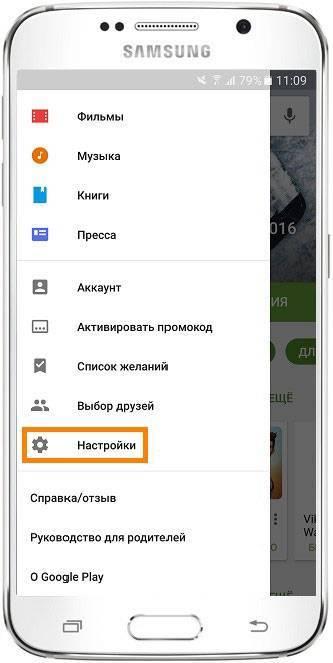 3-obnovit-google-play.jpg