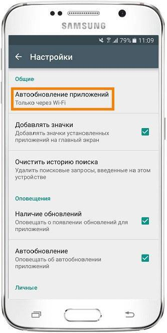 4-obnovit-google-play.jpg