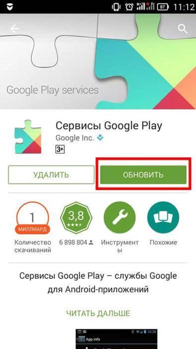 6-obnovit-google-play.jpg