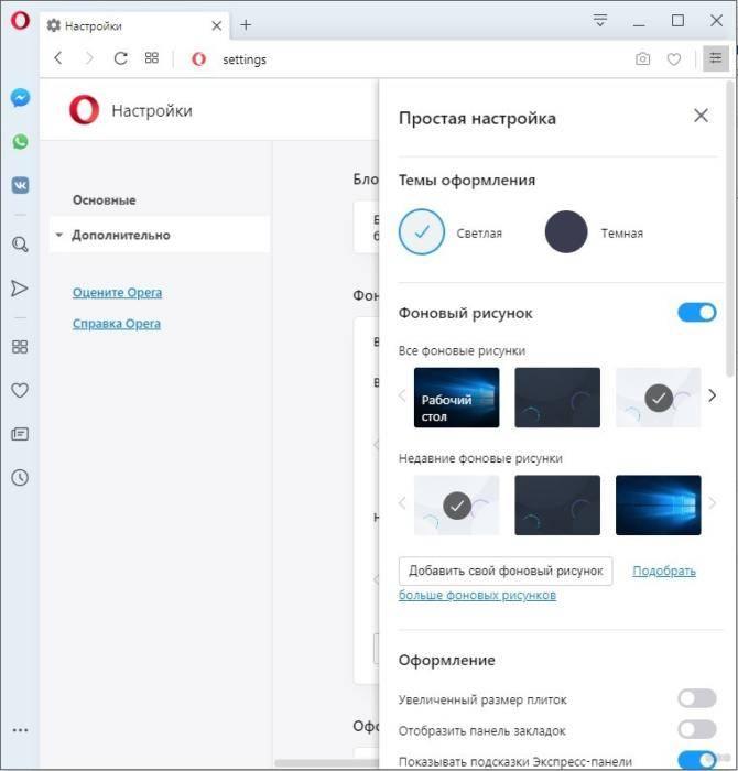 Как зайти в настройки браузера Opera: все варианты и возможности