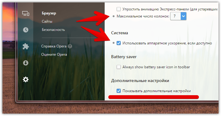 Opera hidden settings (2)
