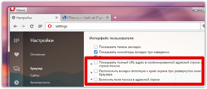 Opera hidden settings (4)