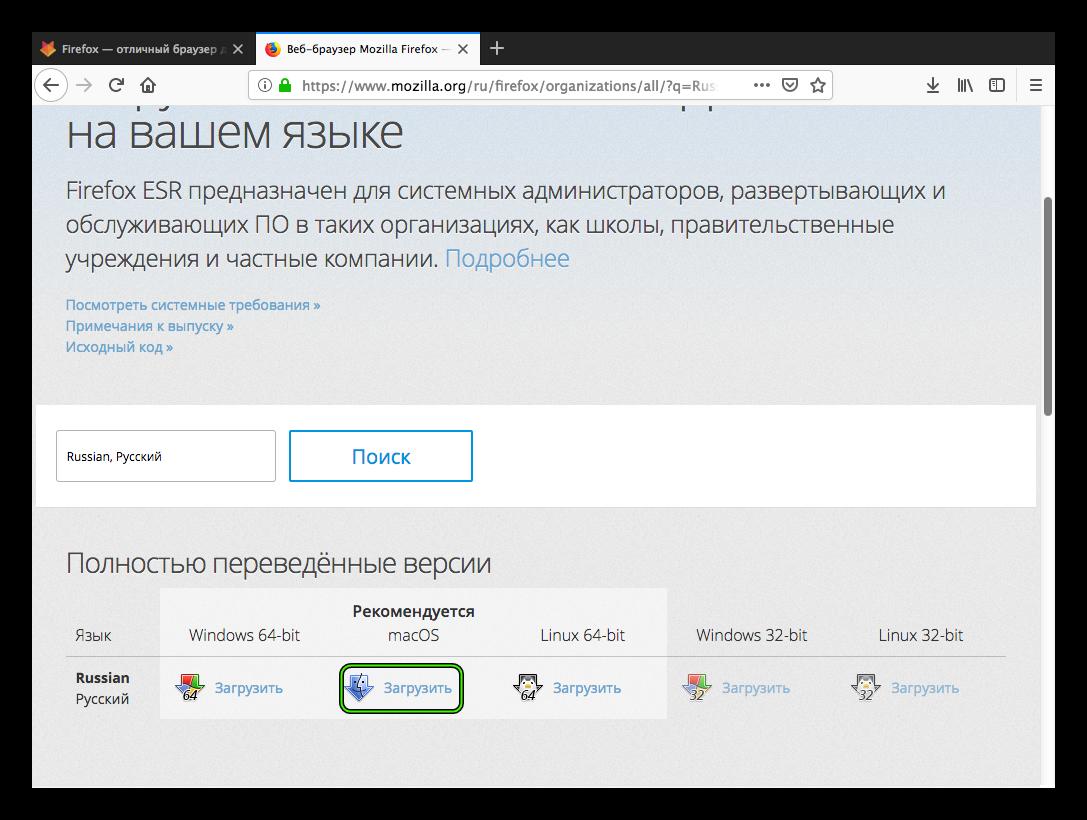 Skachat-poslednyuyu-versiyu-Firefox-ESR-dlya-Mac-OS.png