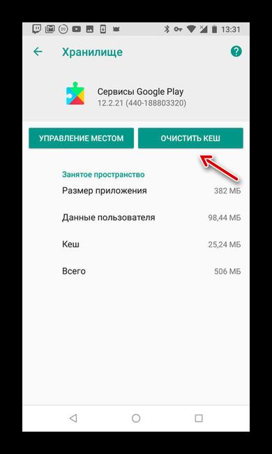 Knopka-ochistki-ke`sha-prilozheniya.png
