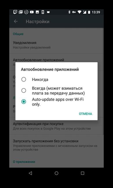 Avtoobnovlenie-prilozheniy-Google.png