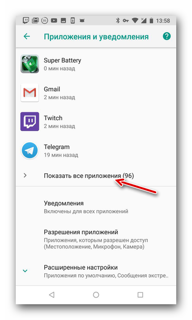 Punkt-Vse-prilozheniya.png