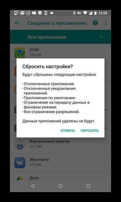 Sbros-nastroek-prilozheniy.png