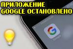 Prilozhenie-Google-ostanovleno.png
