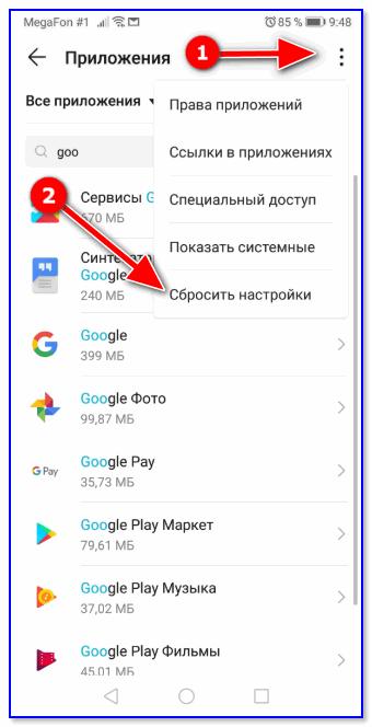 Sbrosit-nastroyki-----vkladka-prilozheniya-Android.png