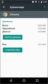 oshibki-google-chrome-v-android3.jpg