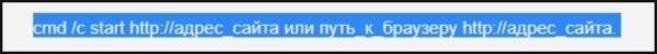 Nazvanie-komand-kotory-e-zapuskayut-virus-pereadresatsii-e1523207776883.jpeg