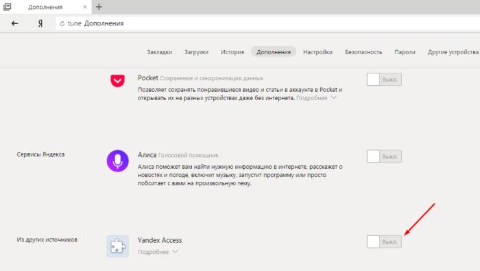 Prokruchivaja-spisok-nahodim-dopolnenie-Yandex-Access-levoj-knopkoj-myshki-peremeshhaem-perekljuchatel-v-rezhim-Vkl.--e1542719490849.png