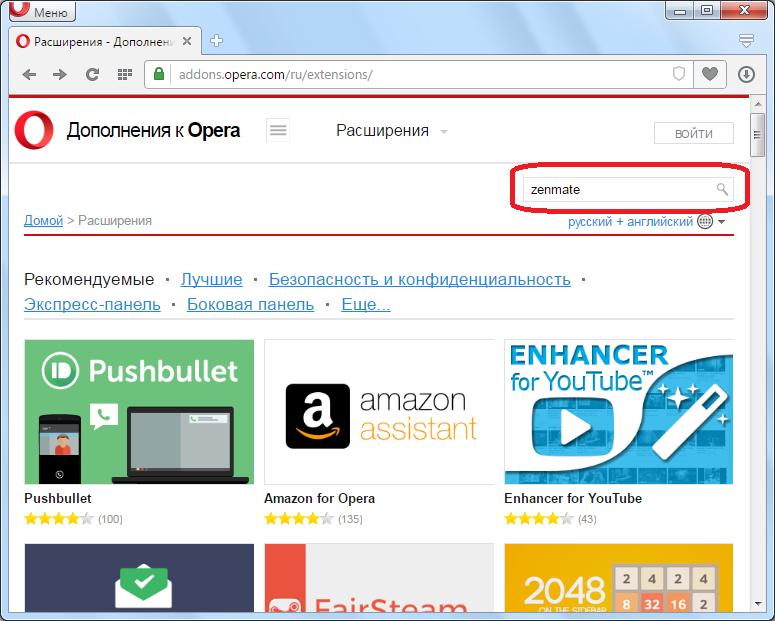 Poisk-rasshireniya-ZenMate-dlya-Opera.png