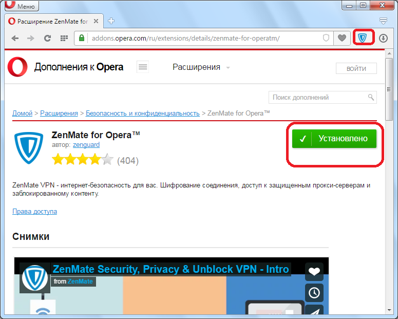 Zavershenie-ustanovki-ZenMate-dlya-Opera.png
