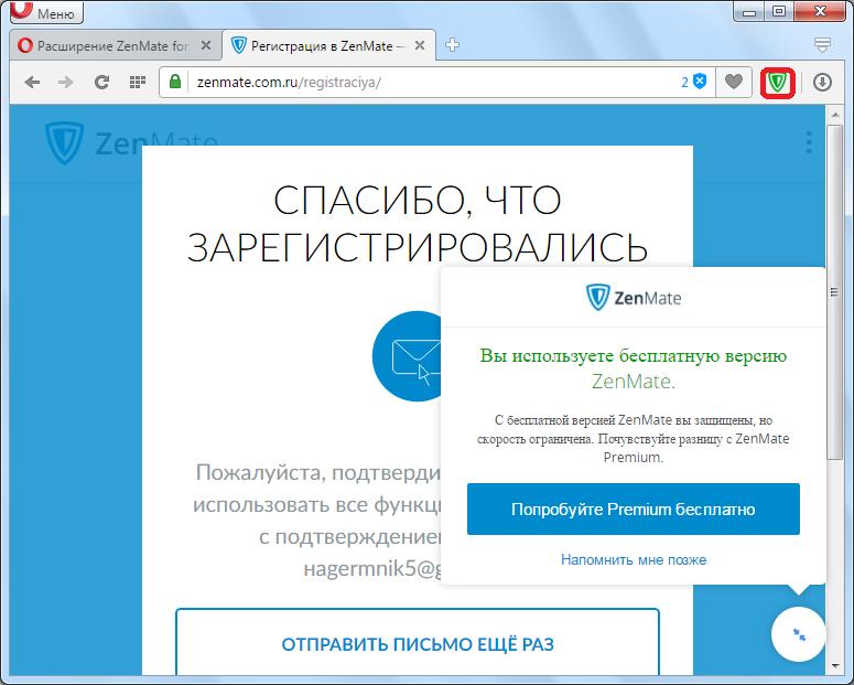 Blagodarnost-za-registratsiyu-ZenMate-dlya-Opera.png