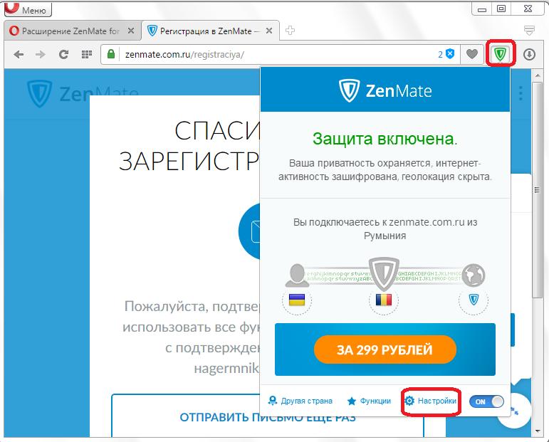 Perehod-v-nastroyki-ZenMate-dlya-Opera.png