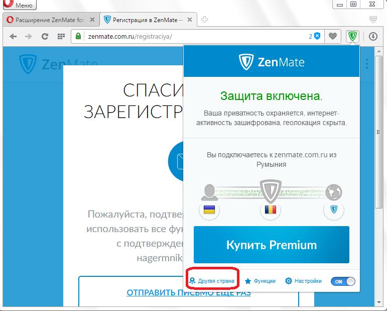 Smena-stranyi-v-ZenMate-dlya-Opera.png