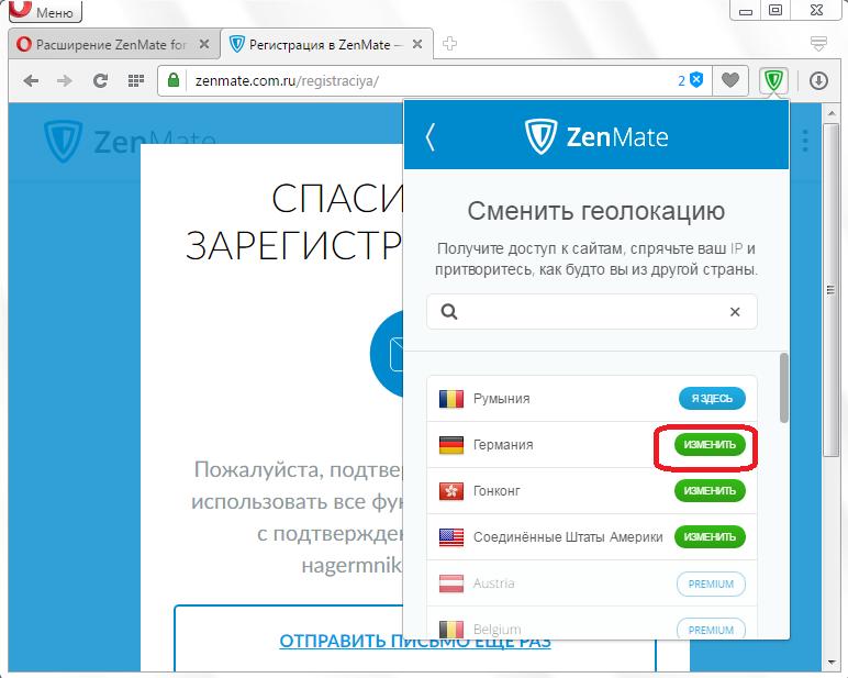 Vyibor-stranyi-v-ZenMate-dlya-Opera.png