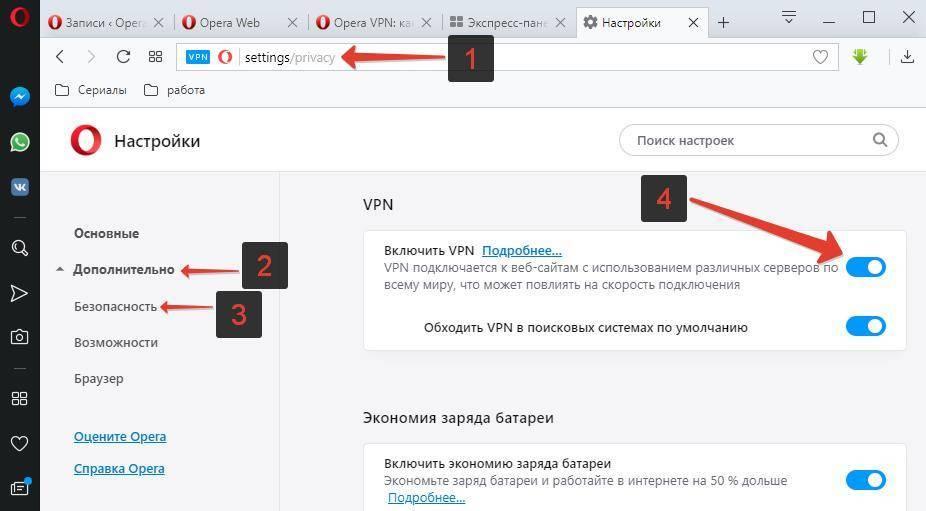 Vklyuchit-VPN-v-Opera.jpg