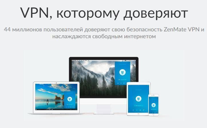 Zenmate-VPN-dlya-Opera.jpg