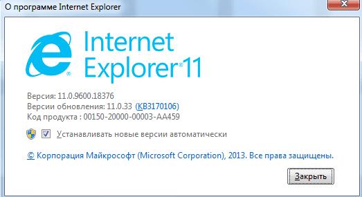 IE-11.-Versiya-e1470502230918.png