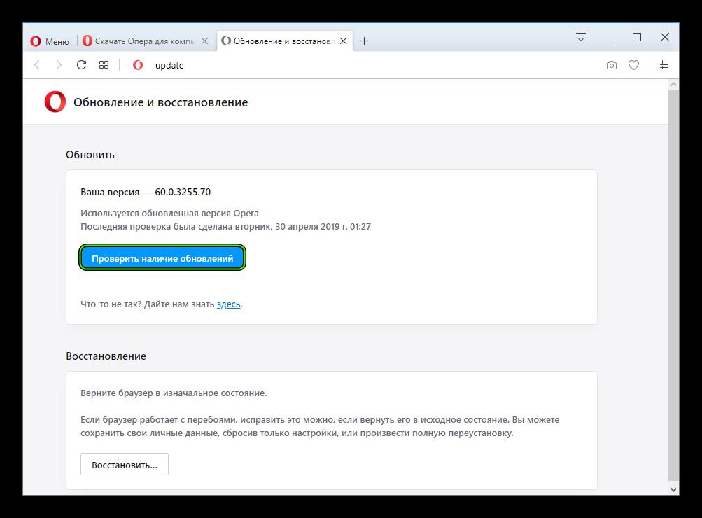 Proverit-nalichie-obnovlenij-v-Opera.png