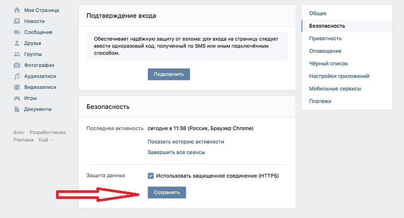 ispolzovat-zashhishhennoe-soedinenie-HTTPS-Vkontakte.png
