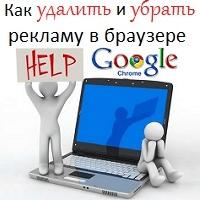 kak-ubrat-reklamu-v-google-chrome.png