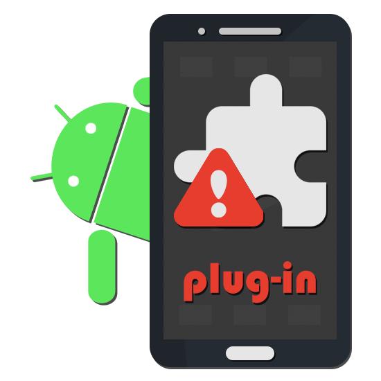 Kak-ispravit-oshibku-Plagin-ne-podderzhivaetsya-na-Android.png