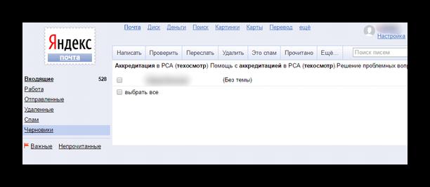 Staryiy-dizayn-yandeks-pochtyi.png