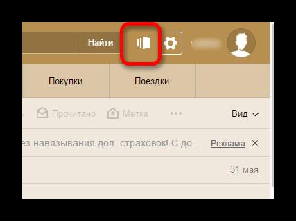 Otkryitie-spiska-tem-oformleniya-v-yandeks-pochte.png
