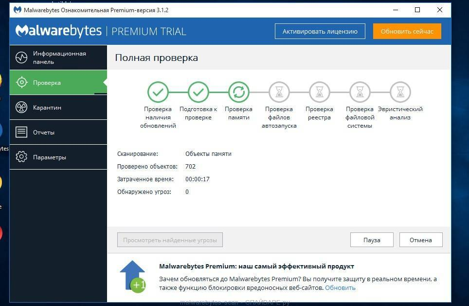 malwarebytes-scan.jpg