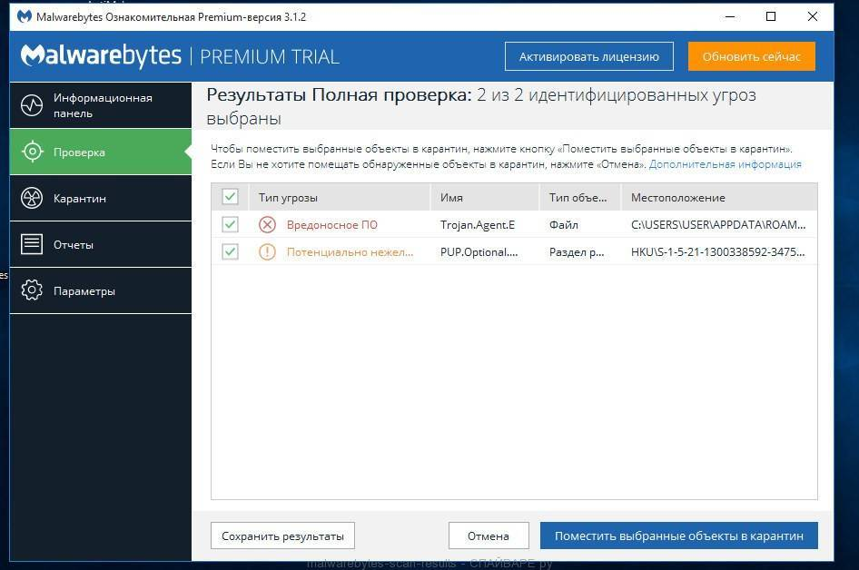 malwarebytes-scan-results.jpg
