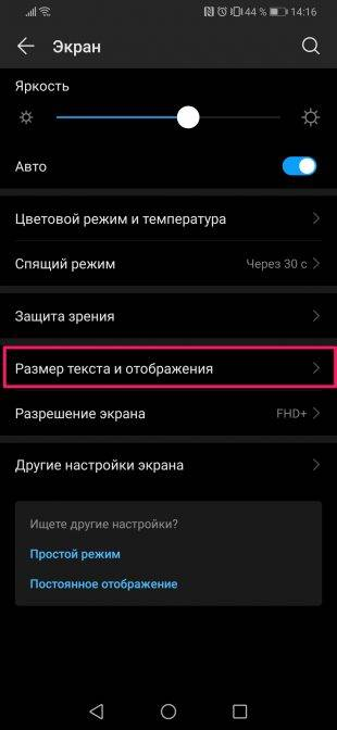 Screenshot_20190730_141604_com.android.settings_1564485865-310x672.jpg