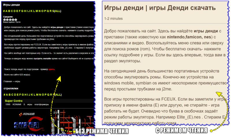Primer-----s-rezhimom-chteniya-i-bez-nego-brauzer-Chrome-800x478.png