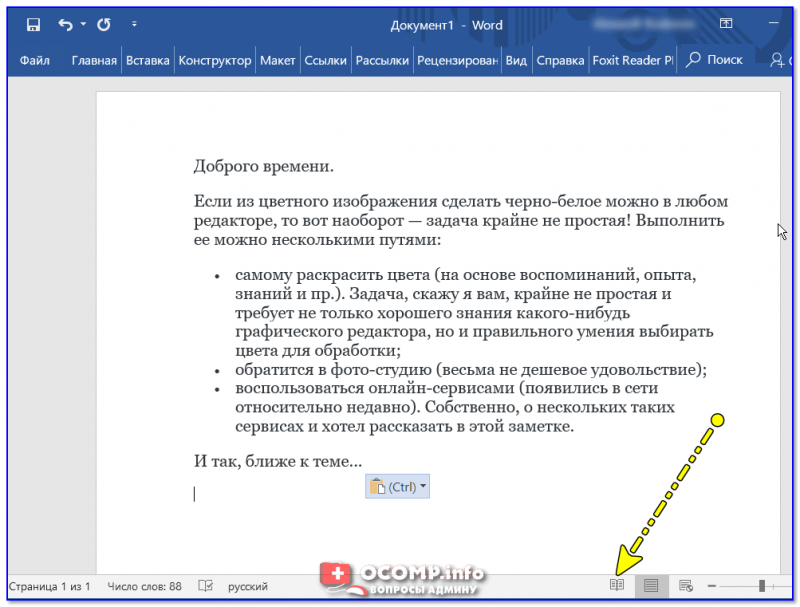 Word-----rezhim-chteniya-800x607.png