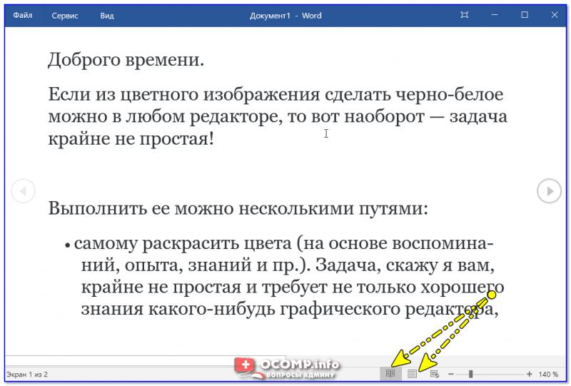 Pereklyuchenie-v-obyichnyiy-vid-Word-800x541.png