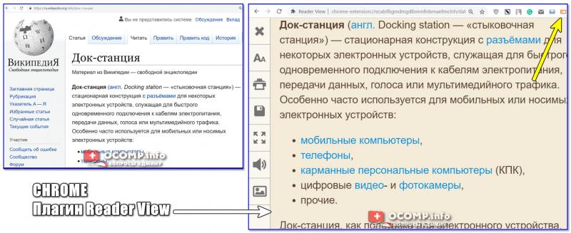 Chrome-----plagin-Reader-View-vklyuchen-800x327.png