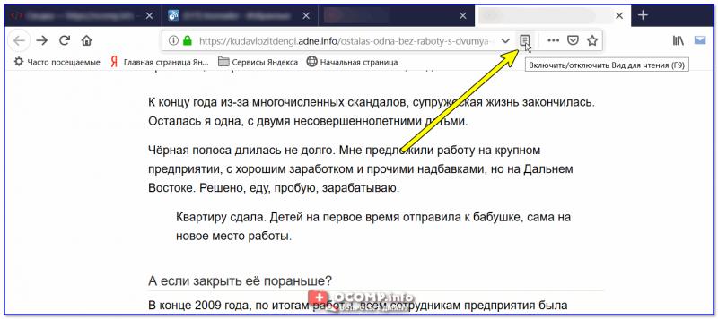 Vklyuchit-otklyuchit-vid-dlya-chteniya-800x356.png